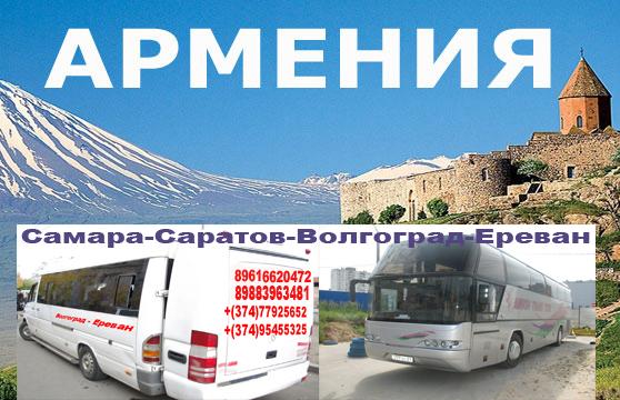 Самара - Саратов - Волгоград - Ереван